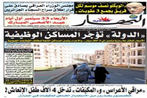 journal ennahar algerie