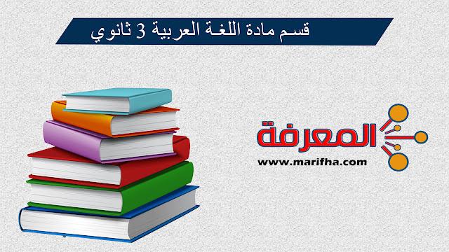 قسم مادة اللغة العربية 3 ثانوي