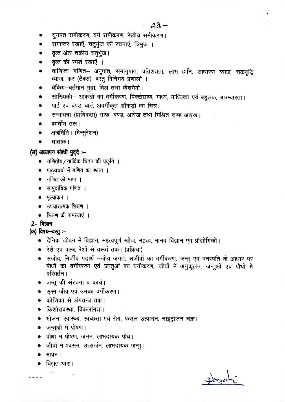 उच्च प्राथमिक पेपर-II (कक्षा 6 से 8 तक) पाठ्यक्रम देखे -5