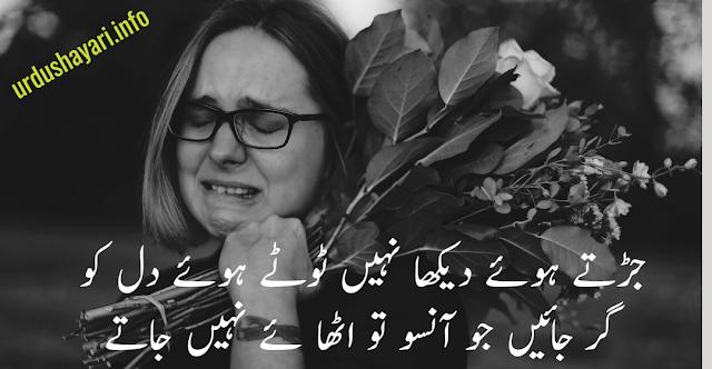 2 lines poetry on aansoo and dil - dil too bhi jaye amazing shayari on heart broken