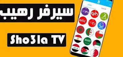 تحميل sho3la tv تحميل شعلة النسخة الكاملة مجانا