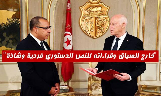 هشام المشيشي يعلق على تصريحات رئيس الجمهورية قيس سعيد :  ''خارج السياق وقراءاته للنص الدستوري فردية وشاذة''