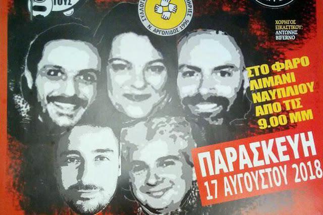 Καλοκαιρινή συναυλία στο φάρο Ναυπλίου για το Σύλλογο Ατόμων με Αναπηρίες Αργολίδας