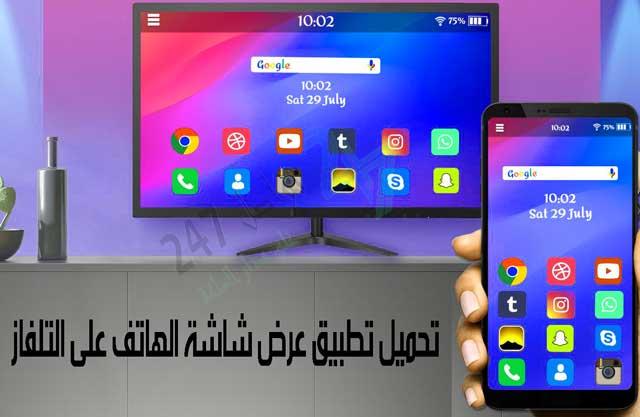 تحميل تطبيق عرض شاشة الهاتف على التلفاز