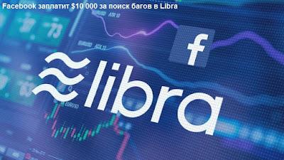 Facebook заплатит $10 000 за поиск багов в Libra