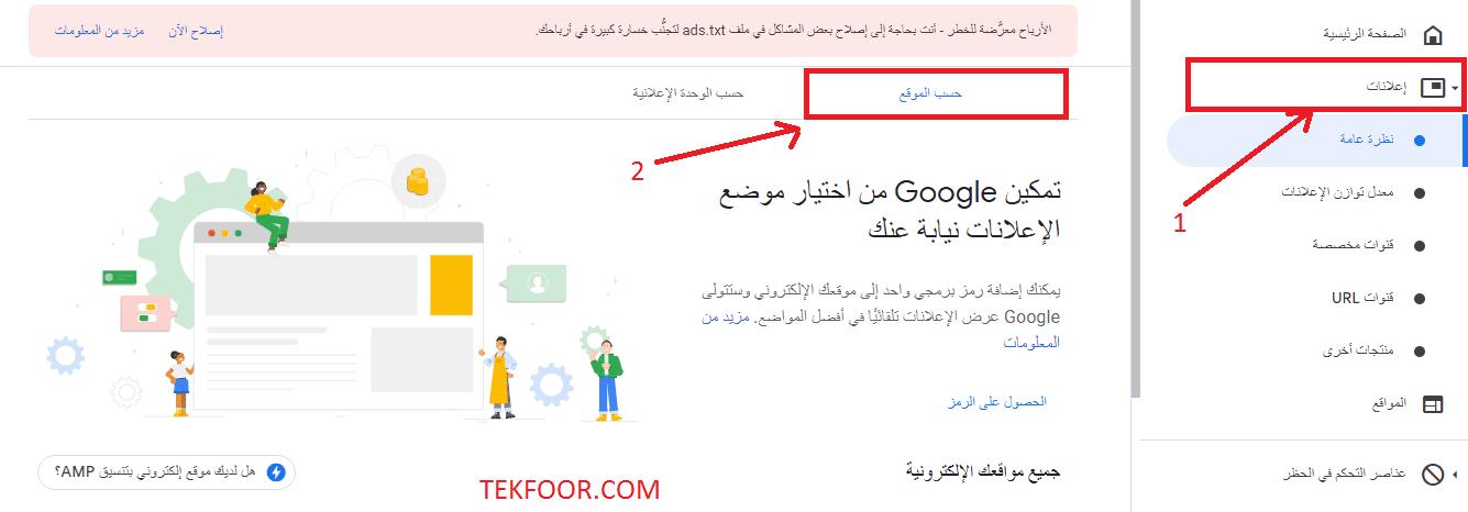 وسنشرح ايضا طريقة انشاء حساب جوجل ادسنس ، واضافة اعلانات ادسنس على موقعك ونقدم لكم نصائح لكي يتم قبول موقعك على برنامج جوجل ادسنس.