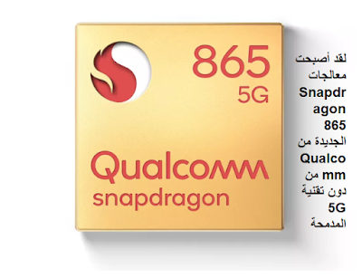 لقد أصبحت معالجات Snapdragon 865 الجديدة من Qualcomm من دون تقنية 5G المدمجة