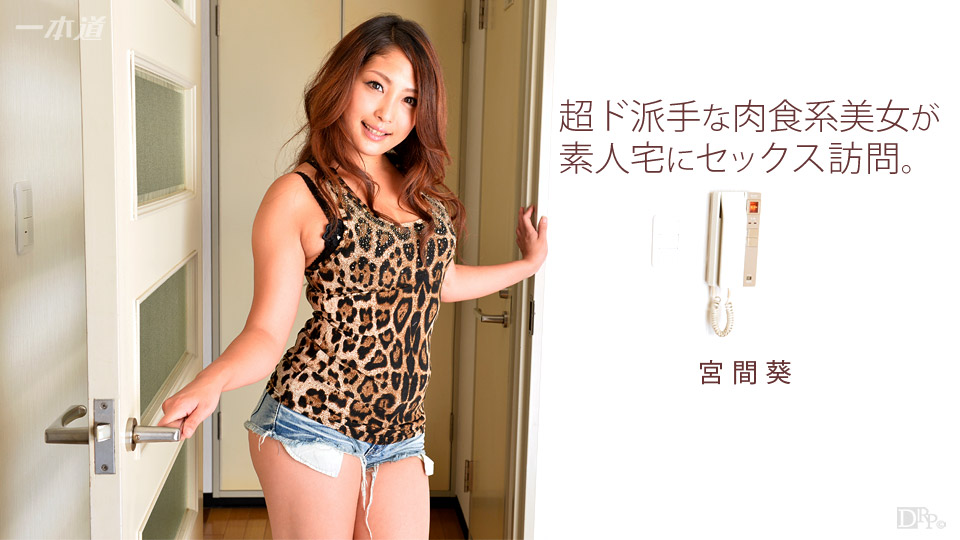 Aoi Miyama Carnivorous Beauty Visits For Sex