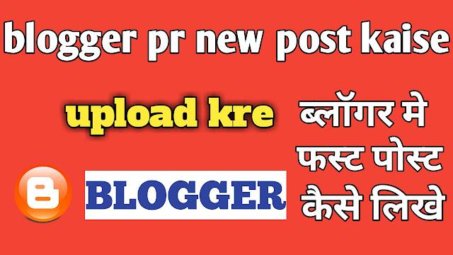 Blogger par frist post kaise likhe । ब्लॉगर पर पहली पोस्ट कैसे अपलोड करें