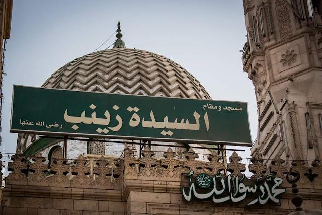 مواعيد فتح مصلى السيدات في مسجد السيدة زينب يومياً ماعداً صلاة الجمعة لعام 2020 الشروط والتداربير الاحترازية المطلوبة