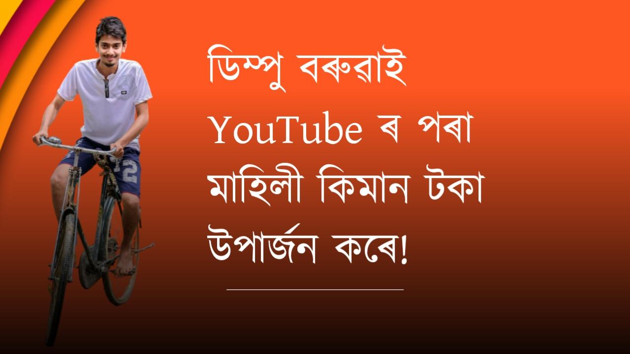 Dimpu YouTube earning