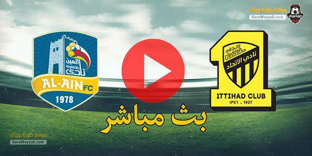 نتيجة مباراة الإتحاد والعين السعودي اليوم 25 مايو 2021 في الدوري السعودي