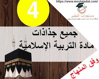 جميع جذاذات مادة التربية الإسلامية للمستوى الرابع ابتدائي