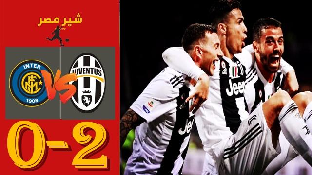 نتيجة مباراة يوفنتوس و الانتر فى نصف نهائي كاس ايطاليا