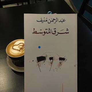 رواية شرق المتوسط للكاتب عبدالرحمن منيف