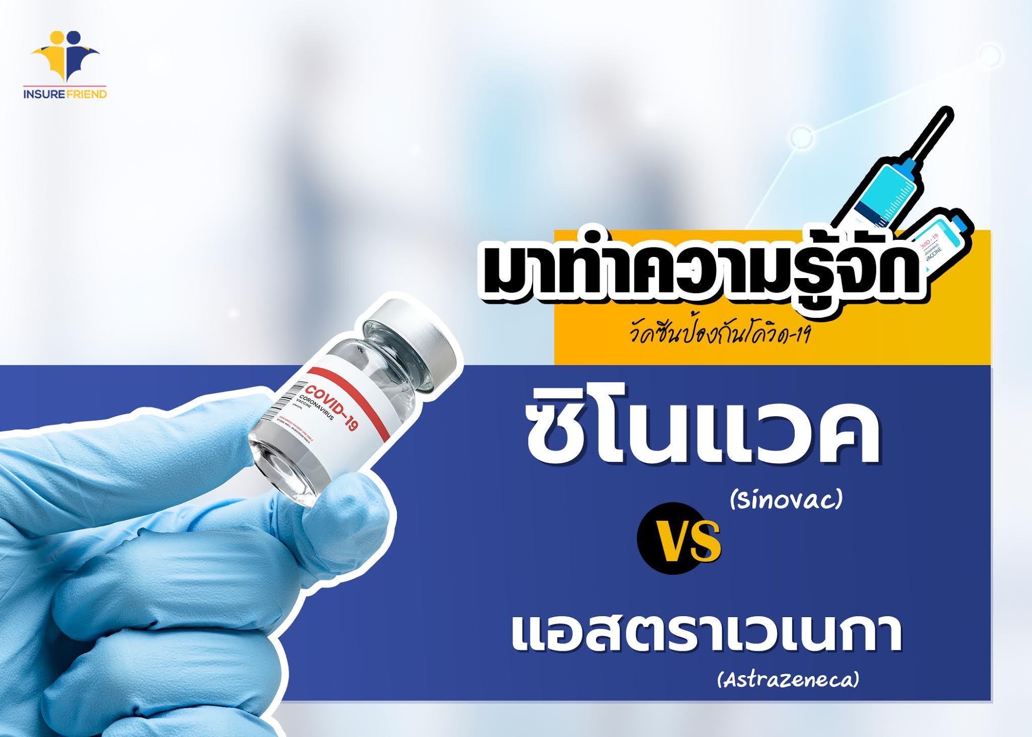 วัคซีนซิโนแวค VS วัคซีนแอสตราเซเนกา
