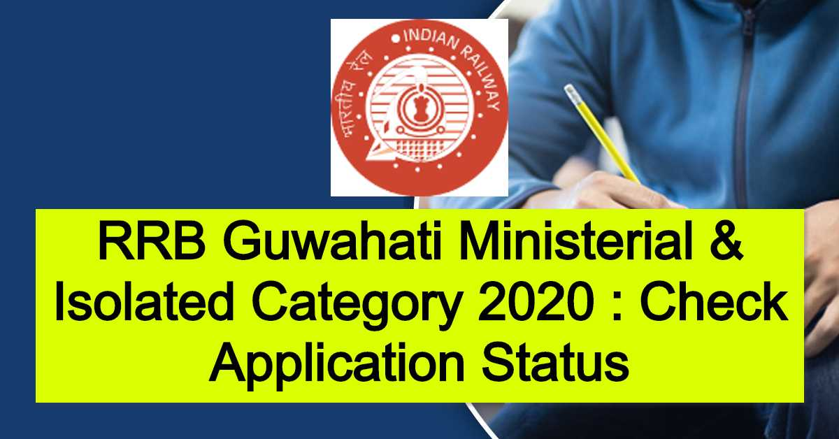 RRB Guwahati Ministerial & Isolated Category 2020 : Check Application Status