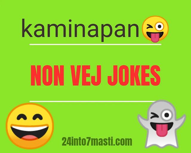 non veg jokes on suhagrat
