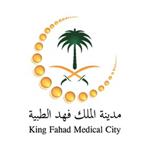 مدينة الملك فهد الطبية تعلن عن توفر وظائف صحية شاغرة (للرجال والنساء)