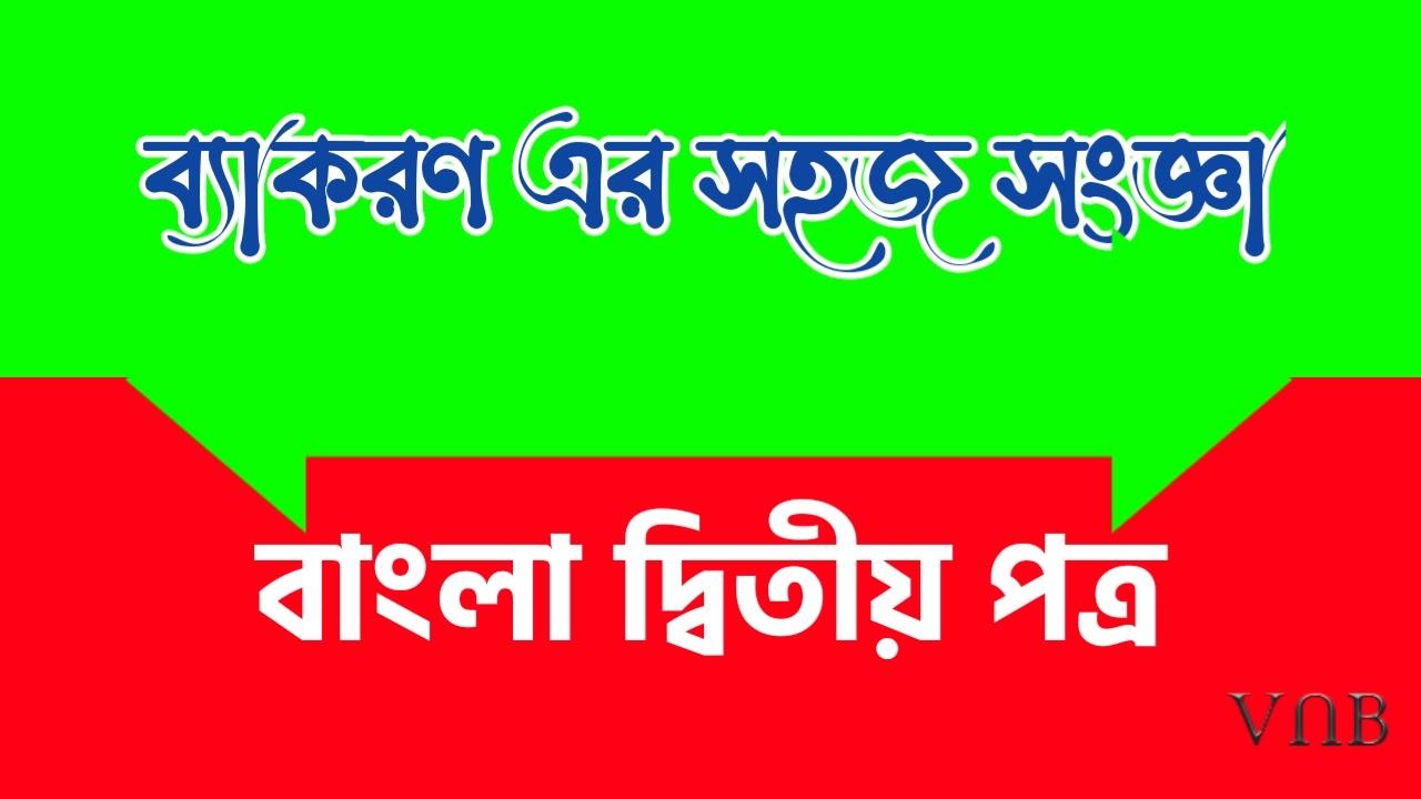 ব্যাকরণের কতিপয় সংজ্ঞা-bangla bacaron songa