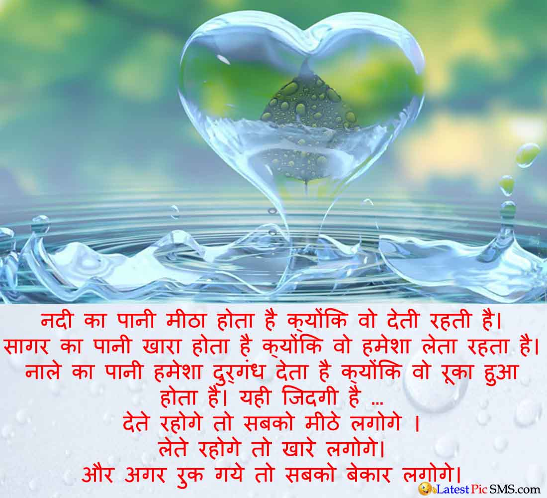 WATER life best lines Quotes