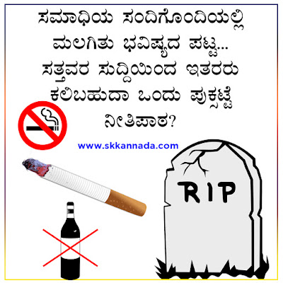 moral poetry in kannada