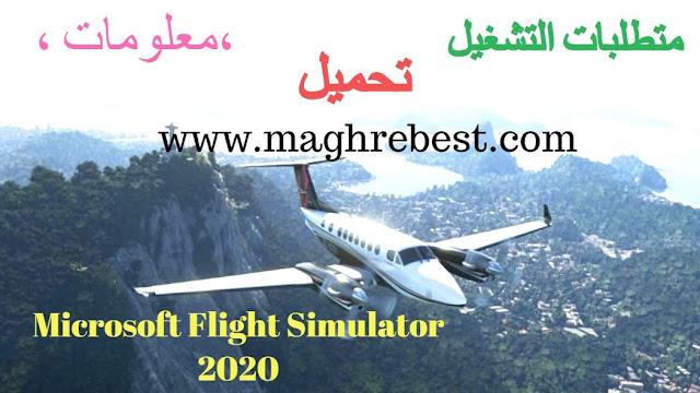 متطلبات التشغيل Microsoft Flight Simulator 2020 : تحميل،معلومات