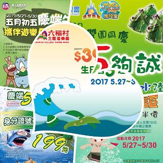 2017年端午節連假遊樂園優惠整理懶人包