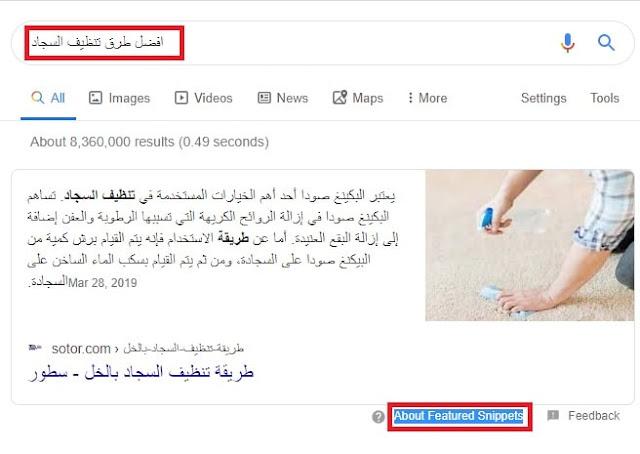 لا تكتب مقالات عن كلمه دلالية لها Featured Snippets في جوجل