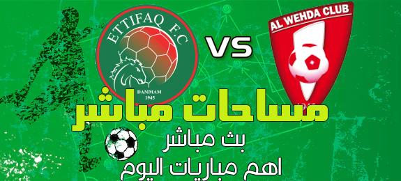 موعد مباراة الاتفاق والوحدة مباراة الوحدة ضد الاتفاق اليوم الخميس 30 / 1 / 2020 في الدوري السعودي