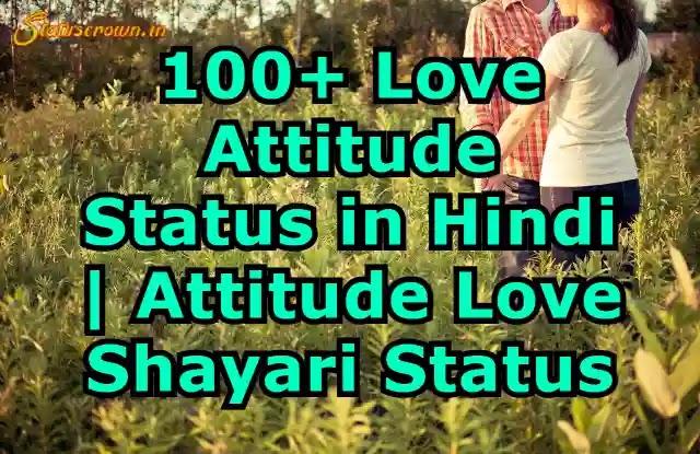 100+ Love Attitude Status in Hindi | Attitude Love Shayari Status