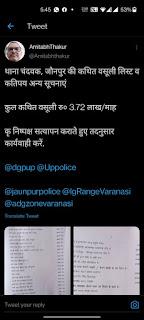 #JaunpurLive :  पूर्व आईपीएस अमिताभ ठाकुर ने खोली जौनपुर पुलिस के भ्रष्टाचार की पोल
