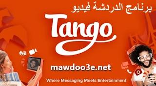 تحميل برنامج Tango Live مهكر