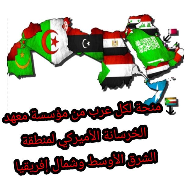 منحة لكل عرب من مؤسسة معهد الخرسانة الأميركي لمنطقة الشرق الأوسط وشمال إفريقيا
