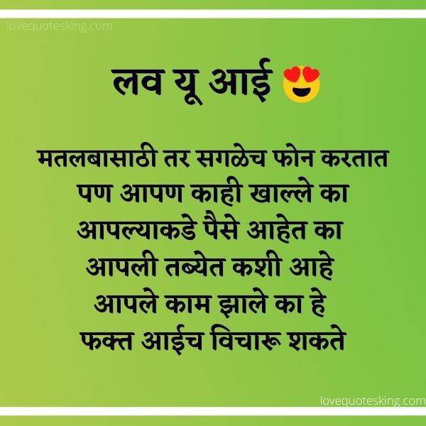 Mothers Day Quotes in Marathi from Daughter
