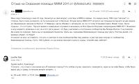 отзыв участника МММ-2020