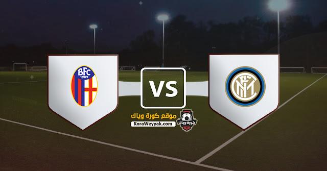 نتيجة مباراة انتر ميلان وبولونيا اليوم السبت 5 ديسمبر 2020 في الدوري الايطالي