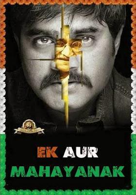 Poster Of Mahanayak (2009) Full Movie Hindi Dubbed Free Download Watch Online At worldfree4u.com