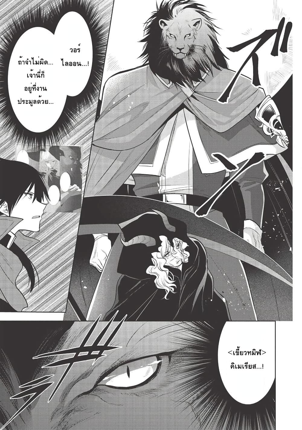 อ่านการ์ตูน Maou no Ore ga Dorei Elf wo Yome ni Shitanda ga Dou Medereba Ii ตอนที่ 28 หน้าที่ 25
