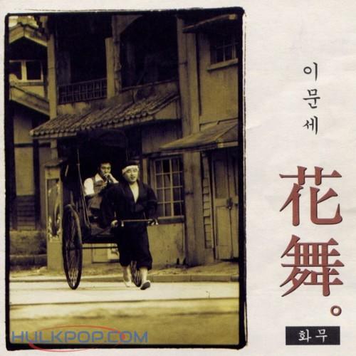 Lee Moon Sae – 10집 花舞 화무 (FLAC)