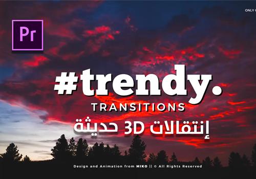 قوالب افتر افكت قالب انتقالات 3D حديثة مميزة لبرنامج الافتر افكت Trendy 3D Transitions Pack