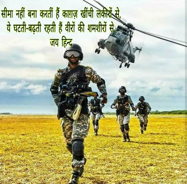 Army Shayari Photo