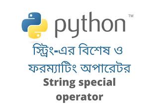 Python string special operators bangla
