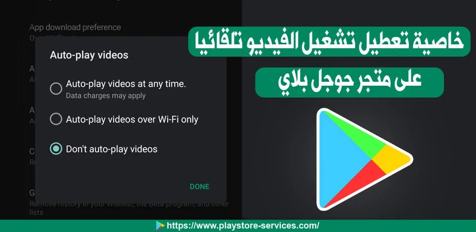 تشغيل أو تعطيل خاصية تشغيل مقاطع الفيديو تلقائيا من متجر جوجل بلاي