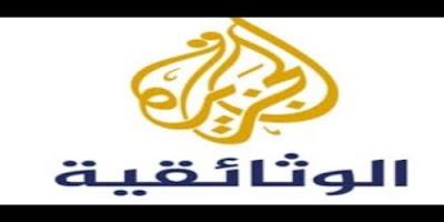 تردد الجزيرة الوثائقية الجديد, تردد الجزيرة الاخبارية Al Jazeera Documentary HD