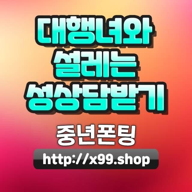 팔달시장역컴포트화