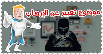 موضوع تعبير عن الأرهاب بالعناصر والأستشهاد