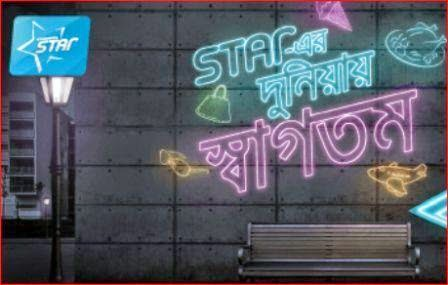 Grameenphone-Shine-Like-a-STAR-Be-a-Star-Subscriber.jpg
