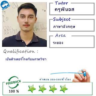 ครูพี่Boss (ID : 13603) สอนวิชาภาษาอังกฤษ ที่ระยอง