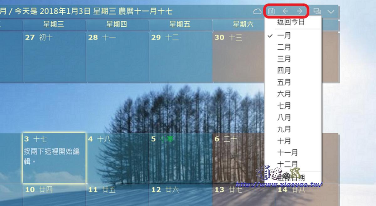 Desktop Calendar 桌面日曆兼行事曆
